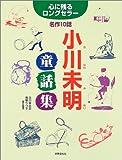 小川未明童話集―心に残るロングセラー名作10話