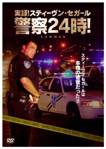 実録!スティーヴン・セガール警察24時! DVD-SET