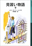 見習い物語〈下〉 (岩波少年文庫)