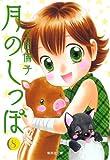 月のしっぽ 8 (集英社文庫―コミック版)