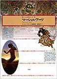マーシャル・アーツ -武術の霊的次元-     イメージの博物誌 19