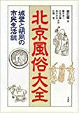 北京風俗大全—城壁と胡同の市民生活誌