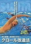 もっと速く泳いでみよう! 野口智博・原英晃に学ぶ クロール改造法 [DVD]