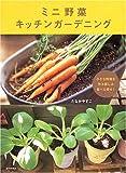 ミニ野菜キッチンガーデニング—小さな野菜を作る楽しみ食べる幸せ!