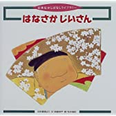 はなさかじいさん―日本昔話より (日本むかしばなしライブラリー)