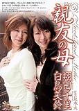 親友の母 翔田千里 白鳥美鈴 【SHPDV-040】 [DVD]