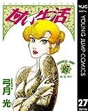甘い生活 27 (ヤングジャンプコミックスDIGITAL)
