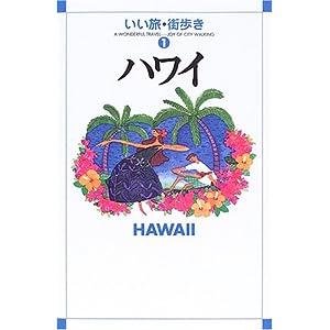 ハワイ (〔2006〕) (いい旅・街歩き (1))