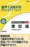 税理士試験対策ポケットテキスト簿記論 平成20年度版 (200…