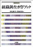 組織調査ガイドブック―調査党宣言