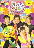 NHK うたって おどろんぱ! ~うたとダンスのゆかいな<br /><br/>なかまたち~ [DVD]