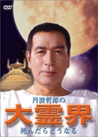 大霊界~死んだらどうなる [DVD]