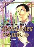 ギャラリーフェイク (12) (ビッグコミックス)