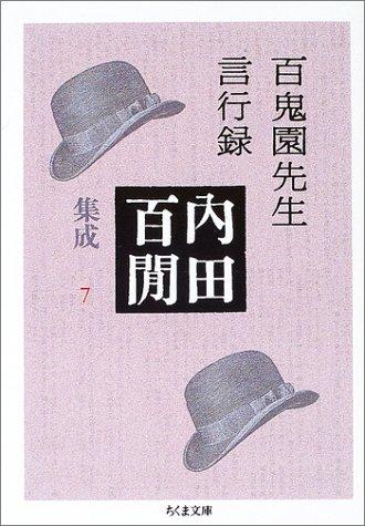 百鬼園先生言行録―内田百けん集成〈7〉   ちくま文庫