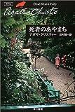死者のあやまち (ハヤカワ文庫―クリスティー文庫)