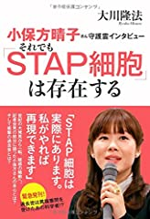 小保方晴子さん守護霊インタビュー それでも「STAP細胞」は存在する (OR books)