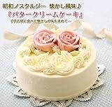 昭和レトロ 懐かし風味 バタークリームケーキ 5号 スイーツギフト バースデーケーキ 誕生日ケーキ パーティー 記念日 お祝いに