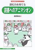 読む力を育てる読書へのアニマシオン (学校図書館入門シリーズ (14))
