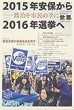 2015年安保 総括と展望 2016年 04 月号 [雑誌]: 世界 別冊