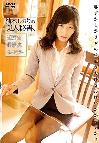 柚木しおり DVD『柚木しおりの美人秘書。恋愛は御法度なんです…』