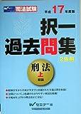司法試験 択一過去問集 刑法〈上(平成17年度版)〉 (司法試験シリーズ)