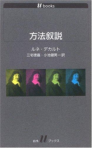 ルネ・デカルトRené Descartes