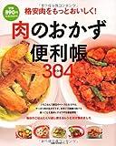 格安肉をもっとおいしく! 肉のおかず便利帳300レシピ (主婦の友生活シリーズ)