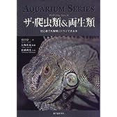 ザ・爬虫類&両生類―初心者でも繁殖にトライできる本 (アクアリウムシリーズ)