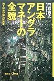 日本アングラマネーの全貌―地下経済の隠し総資産 (講談社プラスアルファ新書)