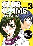 クラブクライム (3) (IDコミックス ZERO-SUMコミックス)