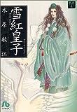 雪紅皇子 (小学館文庫—夢の碑)