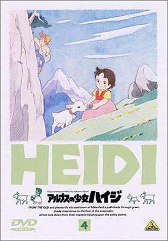 アルプスの少女ハイジ(4) [DVD]