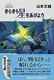 きらきら星をあげよう (集英社文庫―D´ebut Selection)