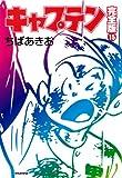 キャプテン完全版 15 (ホームコミックス)