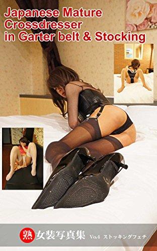 Crossdresser in Garterbelt & Stocking 熟女装写真集Vo.4 パンティストッキングフェチ