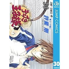 テニスの王子様 30 (ジャンプコミックスDIGITAL)