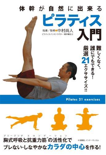 体幹が自然に出来る ピラティス入門 難しくなく、誰にでもできる!厳選21エクササイズ!! [DVD]