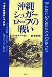沖縄 シュガーローフの戦い―米海兵隊地獄の7日間