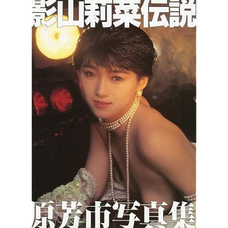 影山莉菜伝説―原芳市写真集