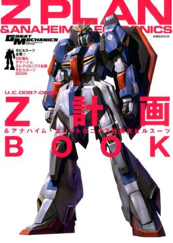 モビルスーツ全集7 Z計画&アナハイム・エレクトロニクス社製モビルスーツBOOK (双葉社MOOK)