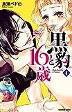 黒豹と16歳(4)(分冊版) ランチタイムの予感 (なかよしコミックス)