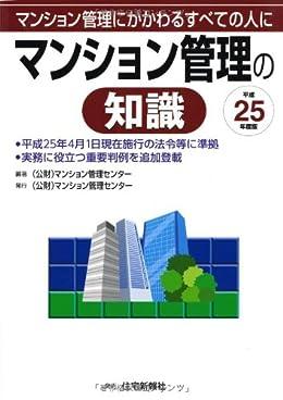 平成25年度版 マンション管理の知識