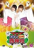 お祓え!西神社 Vol.2 [DVD] -