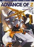 ADVANCE OF Z Vol.6—ティターンズの旗のもとに (電撃ムックシリーズ)