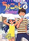 ちょこッとSister 第4巻 2005年06月29日発売
