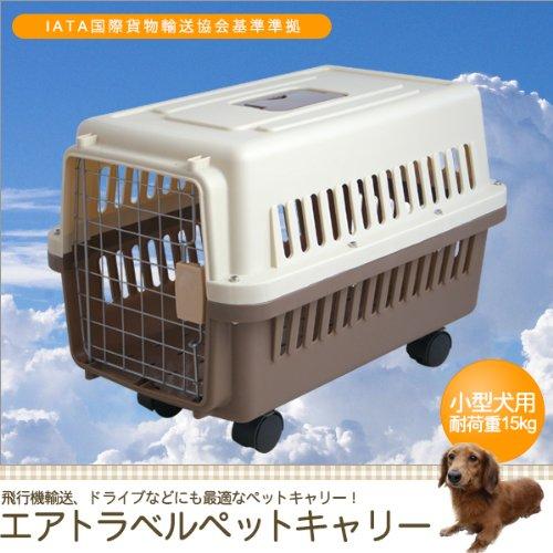 エアトラベルペットキャリー 【キャスター付き 】 (IATA国際貨物輸送協会基準準拠) (小型犬用)