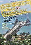 本土の人間は知らないが、沖縄の人はみんな知っていること—沖縄・米軍基地観光ガイド