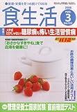 食生活 2008年 03月号 [雑誌]