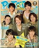 POTATO (ポテト) 2010年 11月号 [雑誌]