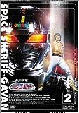 宇宙刑事ギャバン Vol.2 [DVD]